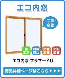 エコ内窓プラマードU