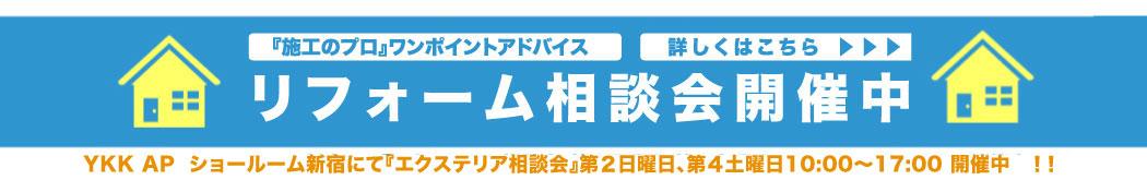 新宿ショールームにてリフォーム相談会開催中
